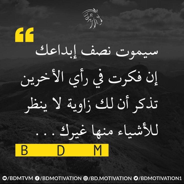 """1 Likes, 1 Comments - BDM (@bd.motivation) on Instagram: """"#bdmotivation #motivationalquotes #motivation #قلب_أسد #تحفيز"""""""