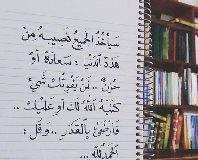 الحمدلله حتى يبلغ الحمد منتهاه Islamic Art Calligraphy Islam Beliefs Arabic Calligraphy Art