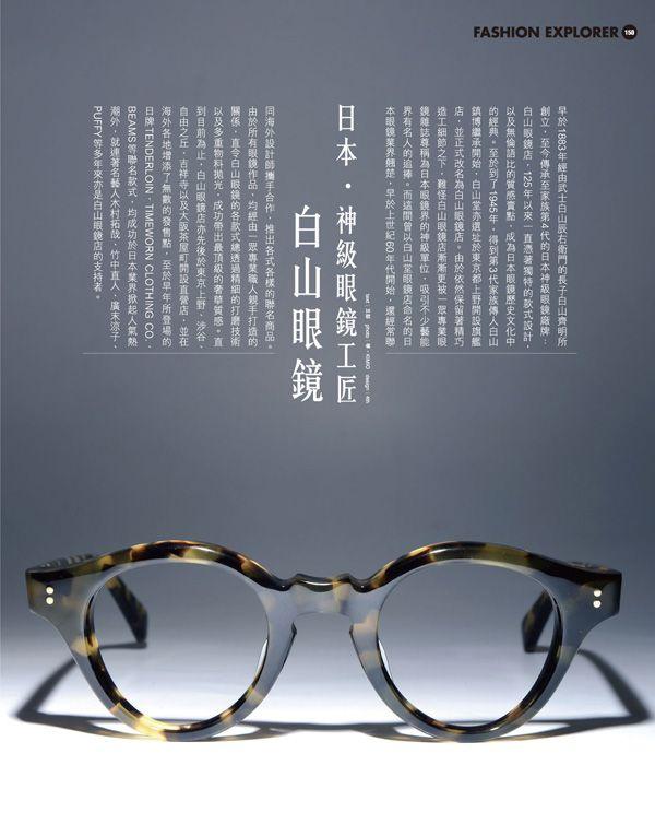 白山眼鏡店を徹底解剖|人気・定番ライン&新作紹介【2016コレクション】