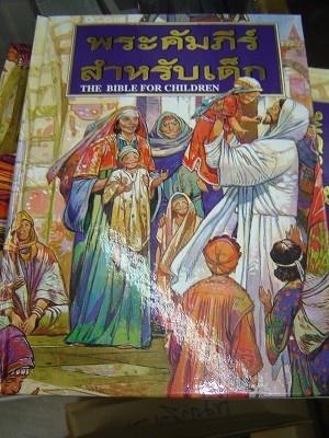 Thai Language Children's Bible / Full Color Beautiful Bible [Hardcover]