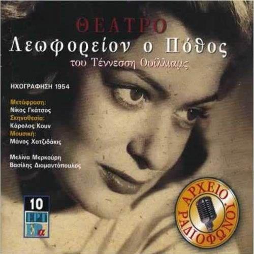 """Ραδιοφωνικό θέατρο βασισμένο στο δράμα """"Λεωφορείον ο Πόθος"""" του Τένεσι Ουίλιαμς, το οποίο γράφτηκε το 1947 και του χάρισε το το βραβείο Πούλιτζερ 1948.    Σκηνοθεσία: Κάρολος Κουν, Μετάφραση: Νίκος Γκάτσος, Μουσική: Μάνος Χατζιδάκις, Ηχογράφηση: 1954  Παιζουν:Μελινα Μερκουρη,Βασιλης Διαμαντοπουλος,Τονια Καραλη,Δημητρης Χατζημαρκος,Εκαλη Σωκου,Κωστας Μπακας,Τασω Καββαδια,Νικος Μπιρμπιλης,Δημητρης Μπαλλας"""