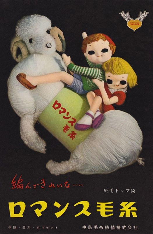 1957 Japanese Add (for wool, presumably). Seriously spooky. From Twenty-one More Ads from 1950s Japan - 50 Watts