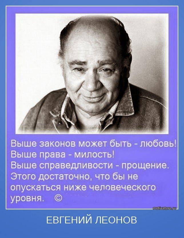 Украина ВМЕСТЕ! | Україна РАЗОМ!: Евгений Леонов