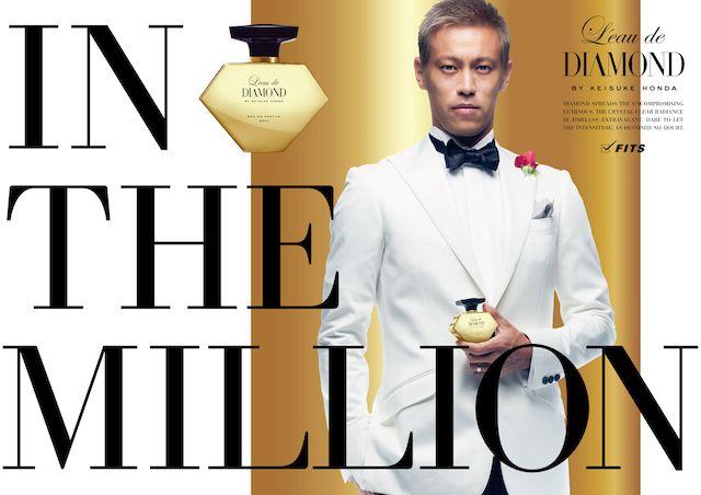 サッカー本田圭佑選手の栄光の証ゴールドとシャンパンからイメージした香水が登場PR