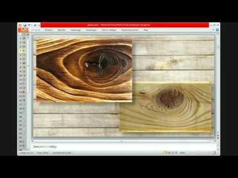Вебинар.Марина Трублина.Различные художественные способы имитации древесины.