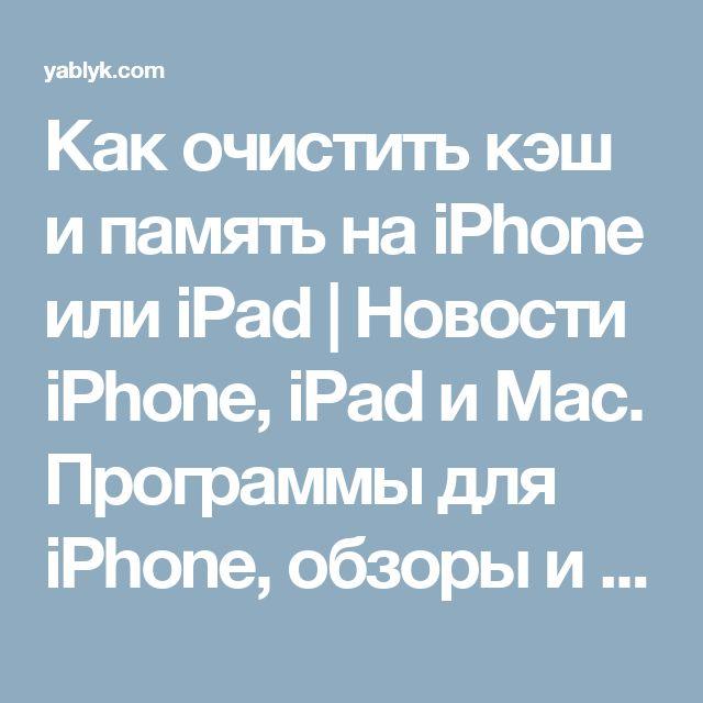 Как очистить кэш и память на iPhone или iPad | Новости iPhone, iPad и Mac. Программы для iPhone, обзоры и инструкции