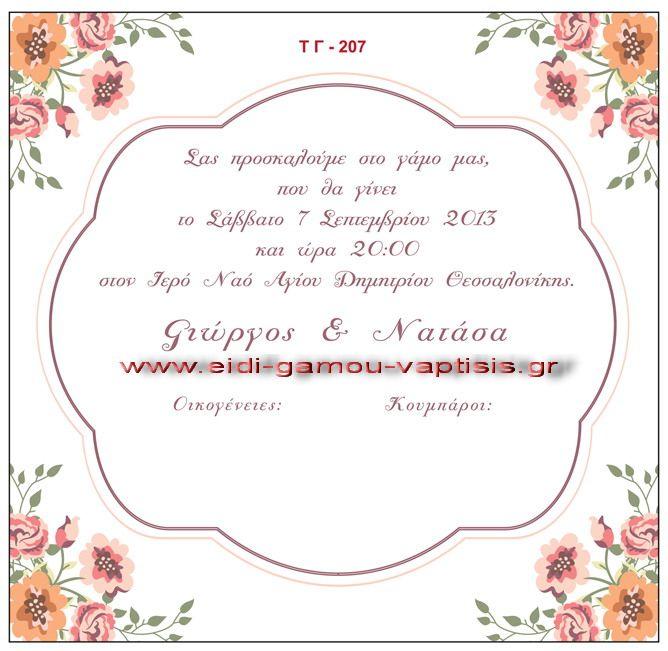 Προσκλητήρια γάμου οικονομικά Νο307