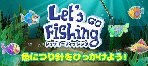 「Let's Go Fishing」は無料で遊べるシューティングゲームです。タイミングよく釣り針を投げて魚を釣り上げよう!ランキングで競おう!スマホでも楽しめます。