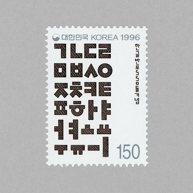 550th Anniv. of Han-Gûl (Korean alphabet created by King Sejong). South Korea, 1996. Design: Ahn Sang Soo http://grafiktrafik.tumblr.com