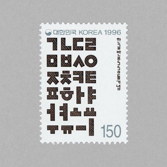 550th Anniv. of Han-Gûl (Korean alphabet created by King Sejong). South Korea, 1996. Design: Ahn Sang Soo http://grafiktrafik.tumblr.com