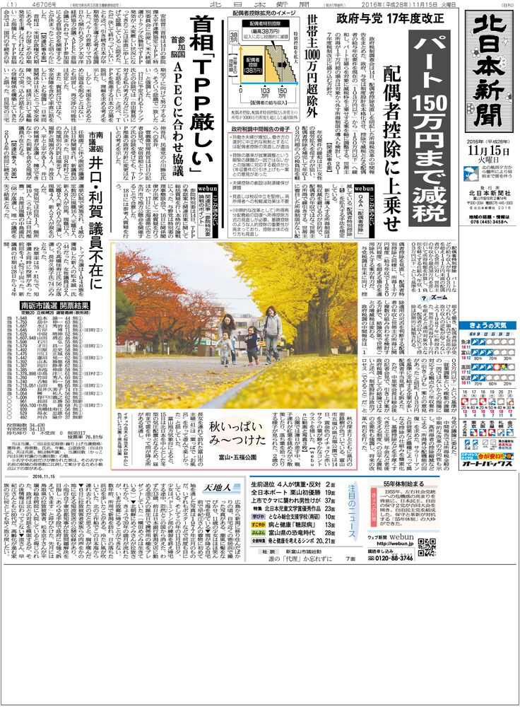 秋の深まりとともに県内の街路樹が色づいている。富山市五福の県五福公園では14日、黄金色のイチョウと赤いサクラの葉が鮮や… / 街路樹色づく 富山 - 北日本新聞 #紅葉 #新聞 #Autumn