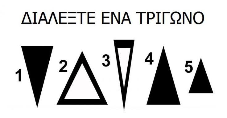 Διάλεξε Ένα Τρίγωνο Και Θα Ανακαλύψεις Πολλά Για Τον Χαρακτήρα Σου!  #Τεστ
