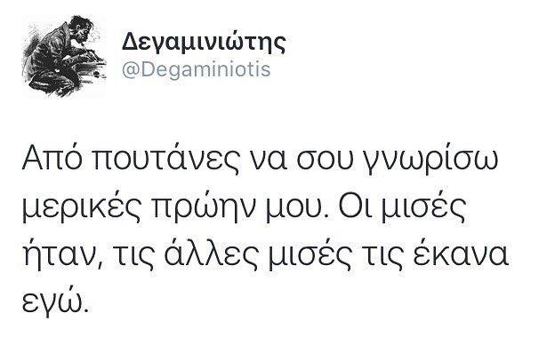 (7) Δεγαμινιώτης