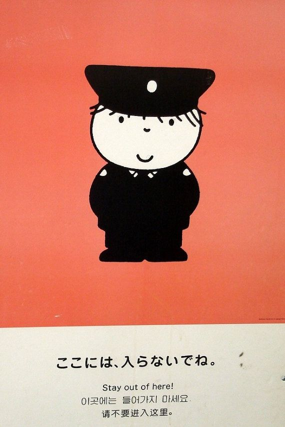 Dick Bruna Policeman Japanese Poster.