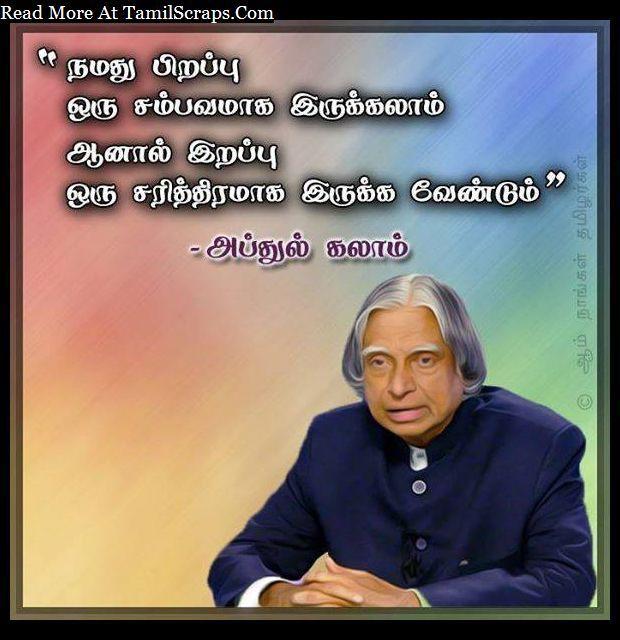 Best Abdul Kalam Motivational Tamil Kavithai Images For Facebook Whatsapp Kalam Quotes Good Life Quotes Inspirational Quotes For Students