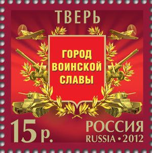 Russia: City of Military Glory-2012, Tver, a/c?
