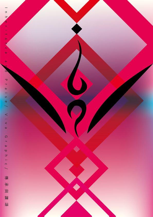 VIVA GRAPHIC 關於傳統文化的傳承海報設計