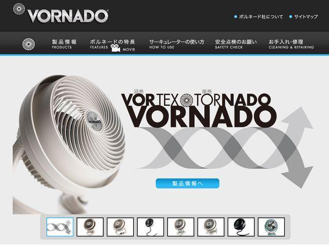 ボルネードのWebデザイン http://www.vornado.jp/