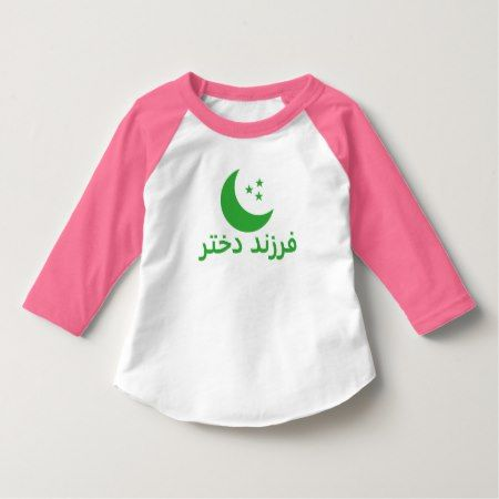 فرزند دختر Daughter in Persian T-Shirt - tap to personalize and get yours