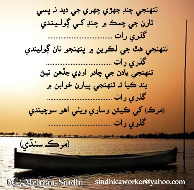 1000  images about sindhi poetry on pinterest