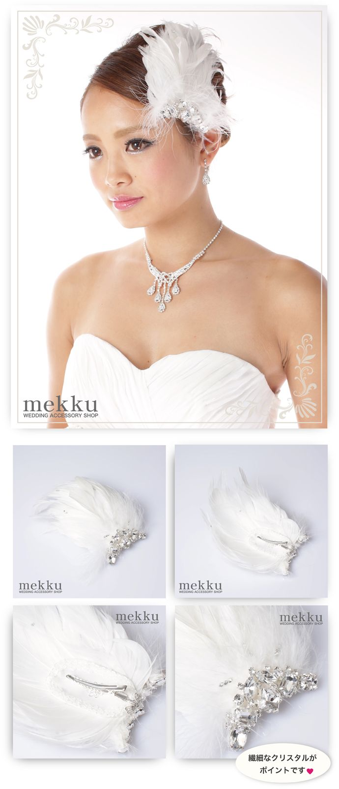 【ヘッドドレス】フェザークリスタルのヘッドドレス/ウェディングアクセサリー~mekku~【メック】