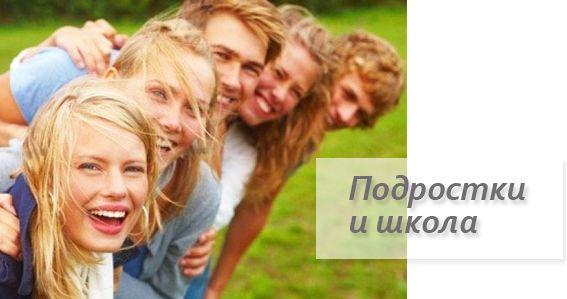 Подростки и школа   Обретение силы Любви