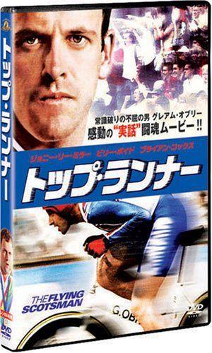 Amazon.co.jp   トップ・ランナー [DVD] DVD・ブルーレイ - ジョニー・リー・ミラー, ビリー・ボイド, ブライアン・コックス, ダグラス・マッキノン