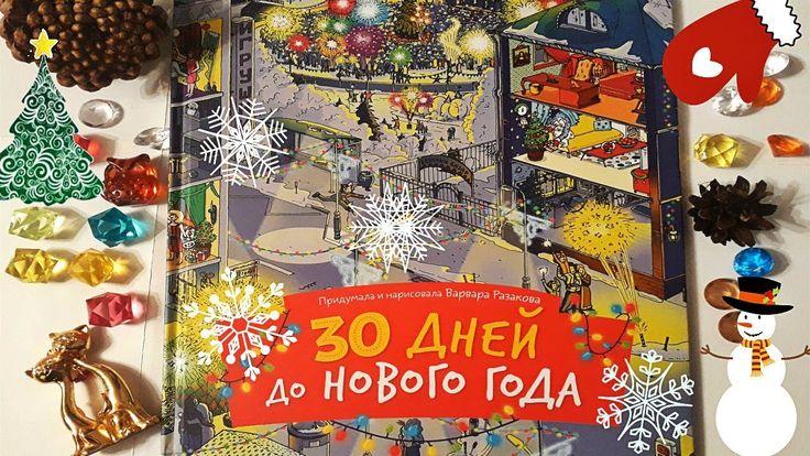 НОВОГОДНИЕ КНИГИ 30 дней до Нового года Clever