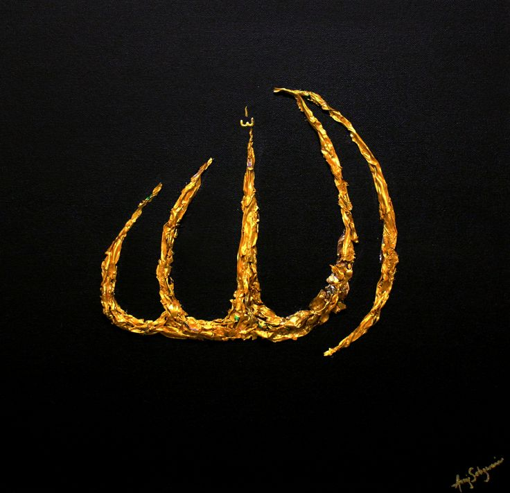 """Derived from His Nur (Light) and attributed to His Thaat (Essence), this piece is a reflection of one of the 99 names of Allah: An-Nur (The Light).  """"The Light"""" 18"""" x 18"""" Canvas (Acrylic & Mixed Media)"""