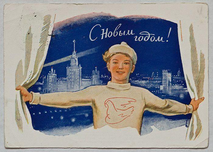 новогодние открытки 50-х годов прошлого века - 1922 - 1991: СССР в фото