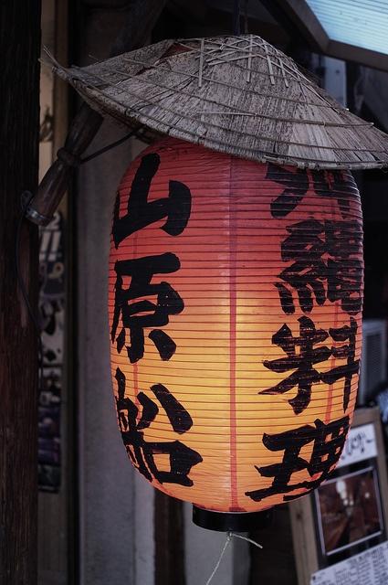"""Sign of Japanese Izakaya Sake Bar (written """"Okinawa Ryori"""")   Aka-Chochin 赤ちょうちん"""