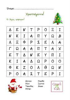 Greek4Kids: Festive wordsearch!