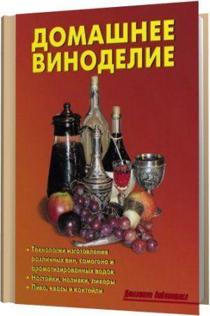 Домашнее виноделие / Р.Н. Кожемякин, Л.А. Калугина (2009) rtf, fb2