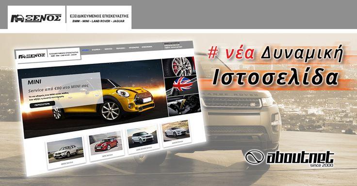 Η #aboutnet δημιούργησε το νέο δυναμικό #website για την εταιρία Ξένος Service που είναι εξιδεικευμένος επισκευαστής BMW, MINI, LAND ROVER και JAGUAR αυτοκινήτων στο Ν. Ψυχικό. Μπορείτε να επισκεφθείτε την σελίδα στο www.xenoservice.gr