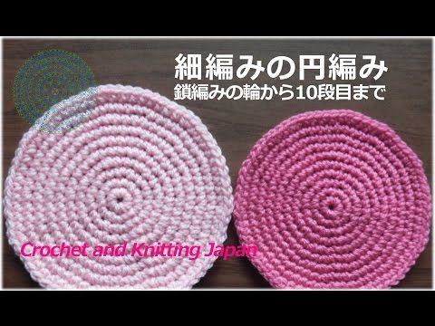 細編みで編む円を解説(11段目~16段目の編み方)☆かぎ針☆crochet - YouTube