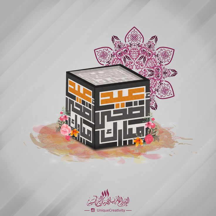 DesertRose~Eid Card 08 by UniqueCreativity on @DeviantArt