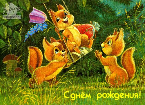 Открытка с днем рождения, С днем рождения! Белки качают именинника на качелях, Зарубин В., 1991 г.