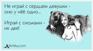 Аткрытка №51988: Не играй с сердцем девушки -   оно у нёё одно...     Играй с сиськами -   их две! - atkritka.com