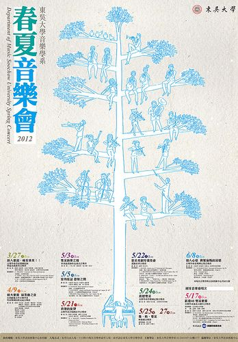 2012東吳音樂系 春夏音樂會 海報(設計/插畫)