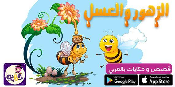 قصة عن اتقان العمل للاطفال بالصور فضل اتقان العمل وأهميته بالعربي نتعلم Arabic Kids Stories For Kids Google Play Apps