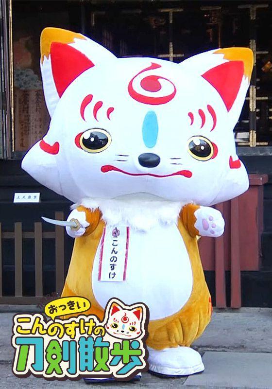 """「刀剣乱舞-ONLINE-」の案内役でおなじみのキャラクター・こんのすけがゲームを飛び出し、""""おっきい""""こんのすけとして、日本各地の博物館や美術館に名だたる刀剣を訪ね歩く旅番組。「刀剣乱舞」のキャラクターを演じる豪華声優陣が、こんのすけのユル〜い旅をナビゲートします!キャラクタ…"""