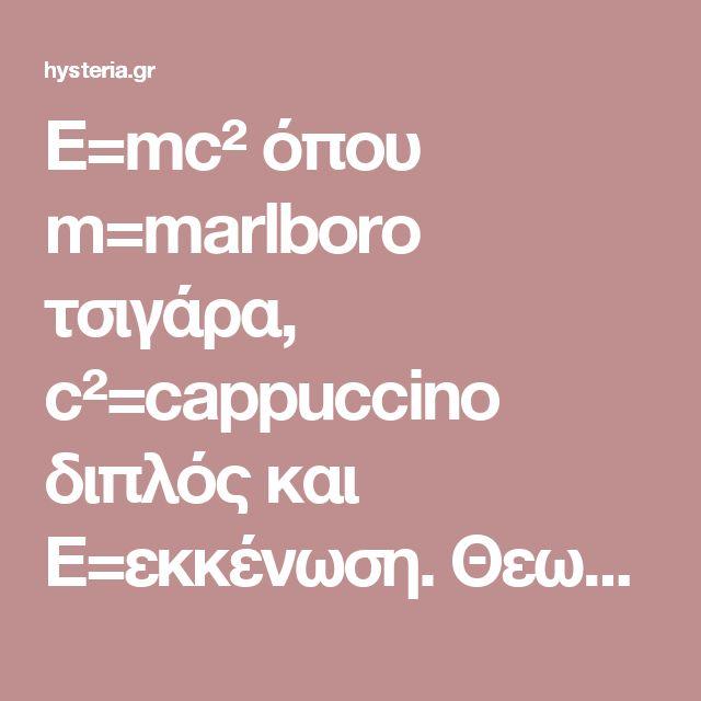 E=mc² όπου m=marlboro τσιγάρα, c²=cappuccino διπλός και E=εκκένωση. Θεωρία της Χεστικότητας - Ο τοίχος είχε τη δική του υστερία