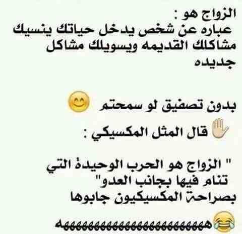 الزواج هو الحرب الوحيدة التي تنام فيها بجوار العدو نهفات نكت Science Quotes Funny Funny Quotes Funny Arabic Quotes