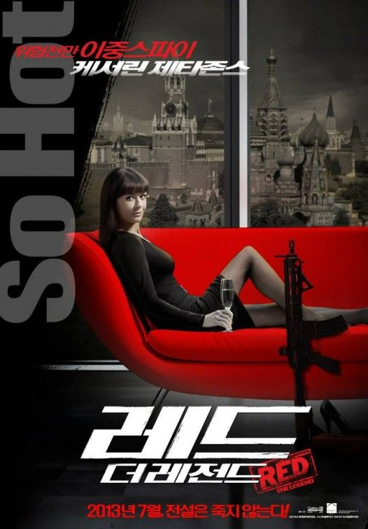 Red 2 Movie Poster #15 - Internet Movie Poster Awards Gallery