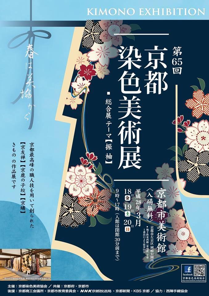 写真少年漂流記: 第65回京都染色美術展