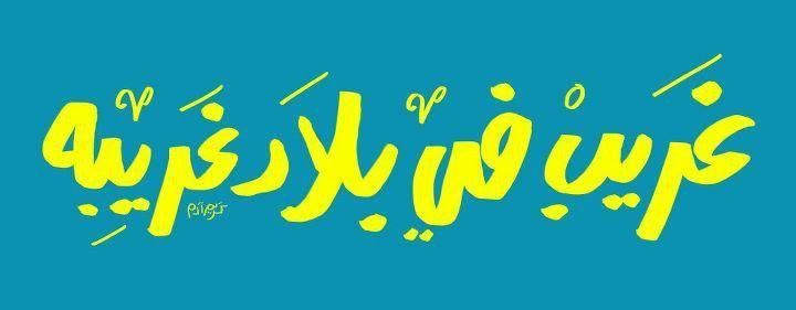 غريب في بلاد غريبة Arabic Words Arabic Proverb Arabic Quotes