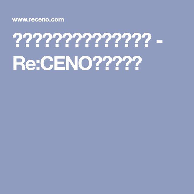とろろと豚バラの暖かそうめん - Re:CENOインテリア