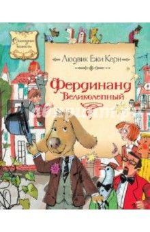 Книга: Фердинанд Великолепный