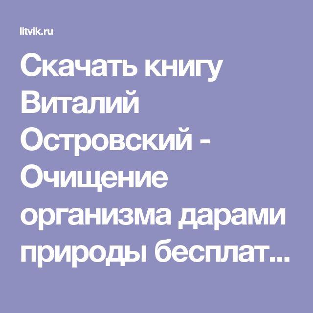 ВИТАЛИЙ ОСТРОВСКИЙ КНИГА ГАРАНТИЯ ЗДОРОВЬЯ СКАЧАТЬ БЕСПЛАТНО