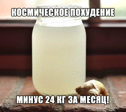КОСМИЧЕСКОЕ ПОХУДЕНИЕ ИМБИРНАЯ ДИЕТА ДЛЯ ПОХУДЕНИЯ  http://www.liveinternet.ru/users/der_engel678/post354971396/